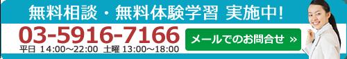 無料相談・無料体験学習実施中!03-5916-7166