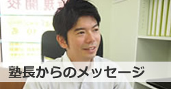 塾長からのメッセージ