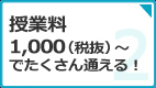 授業料1,000円でたくさん通える!
